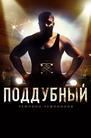 The Iron Ivan