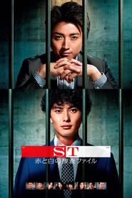 ST: Aka to Shiro no Sôsa File the Movie