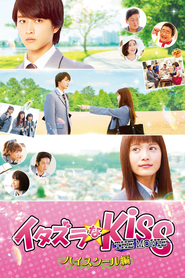 Mischievous Kiss the Movie Part 1: High School
