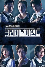 Criminal Minds (KR)