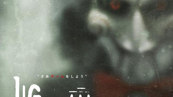 Jigsaw, complétement terrifiant dans un nouveau poster