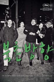 Matins calmes à Séoul