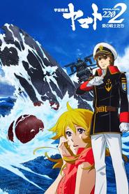 Space Battleship Yamato 2202: Ai no Senshi-tachi