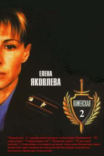 Каменская - 2