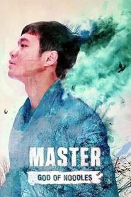 마스터-국수의 신