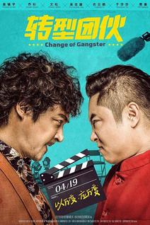Change of Gangster