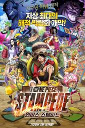 One Piece, film 14: Stampede
