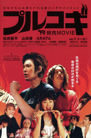 The Yakiniku Movie: Bulgogi