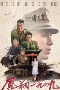 Fengxiang 1949