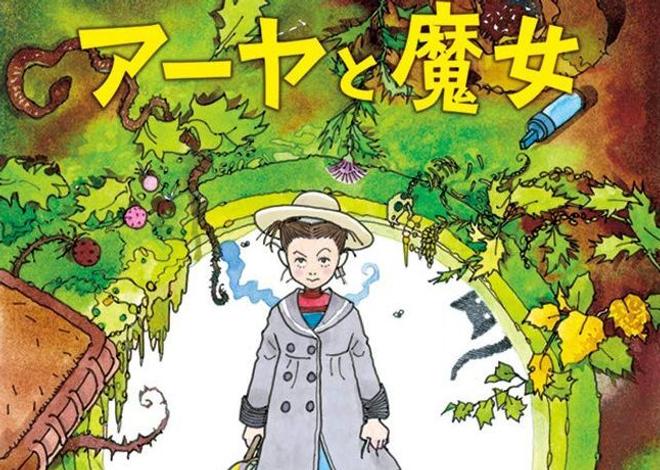 Aya et la sorcière : le nouveau film du studio Ghibli arrive cette année
