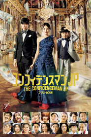 The Confidence Man JP – Episode of the Princess –