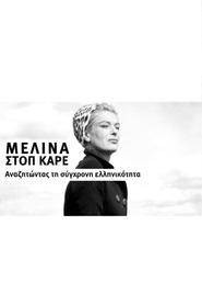 Μελίνα στοπ καρέ – Αναζητώντας τη σύγχρονη ελληνικότητα
