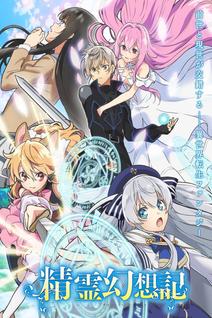 Seirei Gensouki : Spirit Chronicles